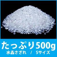 ■商品名■ パワーストーン 白水晶 さざれ 原石 インテリア  ■サイズ■ 白水晶 さざれ石(未測定...