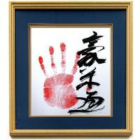■大相撲 人気力士の御手形色紙額です 豪栄道 豪太郎(大阪府寝屋川市出身、大関、境川部屋) ■作品の...