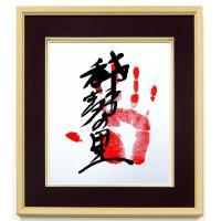 ■大相撲 人気力士の御手形色紙額です 稀勢の里 寛(茨城県牛久市出身、横綱、田子の浦部屋) ■作品の...