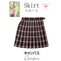女子高校生中学生 ビーステラスカート  BE STELLA Skirt BS502 サイズW60〜7...