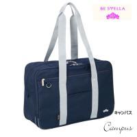 女子高校生中学生 ビーステラスクールバッグ  BE STELLA bag BB-40-3サブバッグ ...