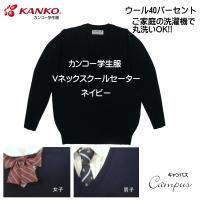 男子高校生中学生学生服  Kanko カンコースクールセーター NO KN8300 4L  ウール4...