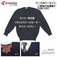 男子高校生中学生学生服  Kanko カンコースクールセーター NO KN8300 LL  ウール4...