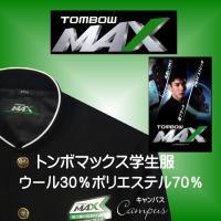 (トンボガクセイフク) トンボMAX学生服 150A〜160A 品番14378-93 素材ウール30...