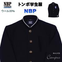 (トンボガクセイフク) トンボNBP学生服 150A〜160A 品番14718-93 素材ウール35...
