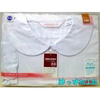 制服丸襟ブラウス(長袖)は、撥水ブロードを使用し、水分をはじき水汚れが防止できる清潔な長袖ブラウスで...