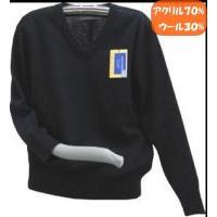 通学Vネックセーター濃紺は、小学校、幼稚園、保育園のお子様が着用できるようサイズ展開が豊富な学生セー...