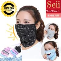 フェイスカバー ネックウォーマー ネックガード UVカット UVマスク マスク 日焼け防止 日よけマスク 熱中症対策 紫外線対策 レディース メンズ  送料無料