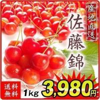 早割 インターネット限定  山形産 佐藤錦 1kg1組 さくらんぼ サクランボ 桜桃