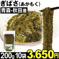 商品情報 ぎばさは主に秋田県などで好んで食べられてきた海藻です。わかめや昆布、もずくなどにも含まれる...