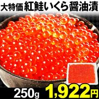 商品情報 新鮮な紅鮭の卵を特製調味液に漬け込みました!紅鮭のいくらはシロザケのいくらと比べてやや小粒...