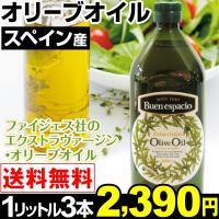 スペイン産 オリーブオイル ブエンエスパシオ 1L×3本 【送料無料】 エクストラ ヴァージン オリーブオイル