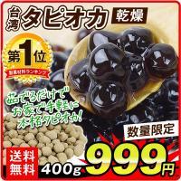 タピオカ 乾燥 ブラックタピオカ 400g 台湾産 生タピオカ タピオカパール デザート ドリンク スイーツ メール便 数量限定