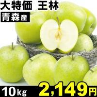 商品情報 青りんごらしい爽やかさと果汁に満ちた「王林」は、見た目に反して酸味が少なく、甘さと香りが極...
