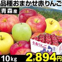商品情報 たくさん収穫された品種を出荷するため、りんごの種類をお選びいただけない分、とってもお安いお...