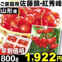 商品情報 日本一のさくらんぼ王国・山形県の契約農家や選果場より、甘くて美味しいとれたての露地ものさく...