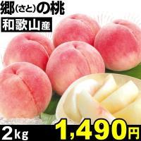桃 和歌山産 郷(さと)の桃 2kg 1箱 【2箱購入で送料無料】