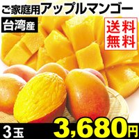 商品情報 濃厚な甘みの中に芳醇な香りがギュッと詰まった、熱帯果実の王様マンゴーを台湾から直輸入!日本...