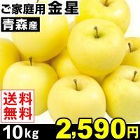 商品情報 食感良く黄金色の果皮が美しい「金星」は、ほど良い歯応えと豊かな香りが特徴的な美味しいりんご...