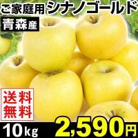 商品情報 完熟すると美しい黄金色に色づく甘みの強いあおもり長野生まれの品種。パリッと歯切れ良く非常に...