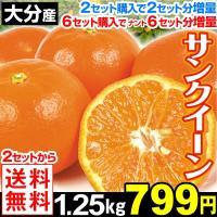 商品情報     大分のブランド柑橘・サンクイーンは、真っ赤な太陽のような色合いが鮮やかなセミノール...