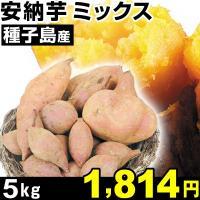 """商品情報     人気の""""蜜芋""""安納芋は、生芋の状態でも糖度が15〜16度もあるといわれる抜群の甘さ..."""