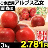 商品情報 りんご飴でおなじみの真っ赤な可愛い姫りんご「アルプス乙女」。爽やかな甘味と適度な酸味があり...