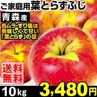商品情報     「葉とらず」りんごは収穫直前まで葉を摘み取らずに育てるため、葉っぱに擦れて傷ができ...