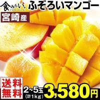 商品情報 濃厚な甘みの中に芳醇な香りがギュッと詰まった、熱帯果実の王様マンゴー。 今回「訳あり品」の...