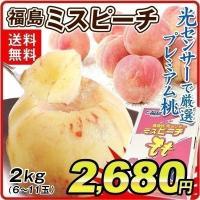 桃 福島の桃 ミスピーチ(約2kg)6~11玉 ご家庭用 光センサー選果 JA福島 伊達 もも ピーチ フルーツ 国華園