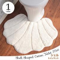 コットン素材のシェル型のトイレマット。綿の出荷量世界2位のインド綿を使用しています。シェル型のトイレ...
