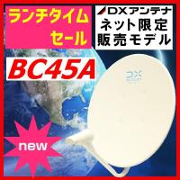 3,980円→3,600円    在庫あり即納  2015年発売の新モデルです! 既存のBC452A...