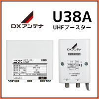DXアンテナ UHFブースター BU433D1 (旧BU33L2) 在庫あり即納