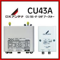 DXアンテナ UHF・BS/CS-IFブースター GCU433D1 (旧GCU33L2) 在庫あり即納 安心保証つき