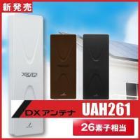 地デジ UHF平面アンテナ 26素子相当 DXアンテナ UAH261(W)(C)  (旧UAH900) 在庫あり即納