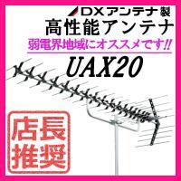 在庫有り即納!  UAX20P2の主な特長  パラスタック式導波器の形状変更。  さらに配列とエレメ...