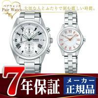 【SEIKO WIRED】 セイコー ワイアード 腕時計 ペアスタイル PAIR STYLE クォー...