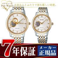 【SEIKO PRESAGE】 セイコー プレザージュ 腕時計 自動巻き メカニカル ベーシックライ...