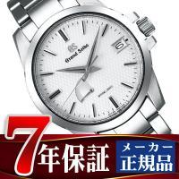商品番号:SBGA225 ブランド名:セイコー(正規品) シリーズ名:グランドセイコー 駆動方式:ス...