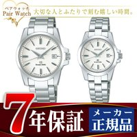 【SEIKO GRAND SEIKO】 グランドセイコー クオーツ 腕時計 SBGX053 STGF...