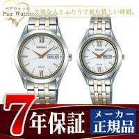 【SEIKO SPIRIT】 セイコー スピリット ソーラー 腕時計 SBPX085 STPX033