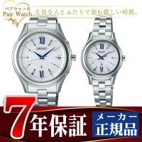 【SEIKO LUKIA】 セイコー ルキア 限定モデル 電波 ソーラー 電波時計 腕時計 ペアウォ...