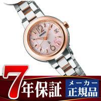 SEIKO LUKIA セイコー ルキア レディース腕時計 ソーラー電波時計 綾瀬はるか ピンク S...