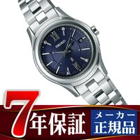 商品番号:SSVW079 ブランド名:セイコー(正規品) シリーズ名:ルキア 駆動方式:ソーラー電波...