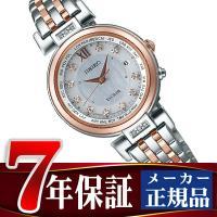 商品番号:SWCW114 ブランド名:セイコー(正規品) シリーズ名:エクセリーヌ 駆動方式:ソーラ...