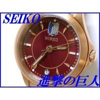 SEIKO WIRED 進撃の巨人コラボ限定モデル  ミカサ シグネチャーモデル   品番:AGEK...