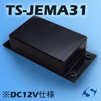 JEM-A変換アダプタ TS-JEMA31|seiwa-securitysys