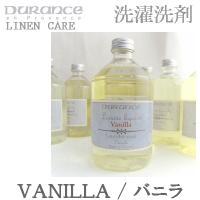 DURANCE / デュランス ランドリーソープ(洗濯洗剤) バニラの香り 500ml フランス製