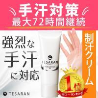 手汗 対策 クリーム TESARAN テサラン テサランクール 手汗止め方 すぐ 発送 医薬部外品 肌にやさしい 25g 防菌 防臭 薬 簡単