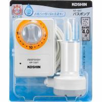 工進 KOSHIN バスポンプ KP-104T お風呂/残り湯/洗濯/再利用/節水
